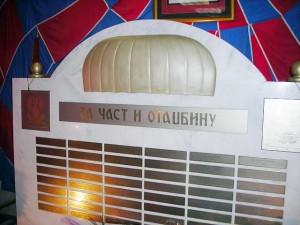 Спомен соба 63. падобранске бригаде